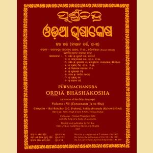 Bhasakosha   ଓଡ଼ିଆ ବିଭବ Odia Bibhaba